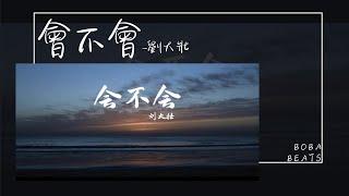 【官方正式版MV】會不會 - 劉大壯 | 這份愛 會不會 會不會讓你也好疲憊 |Official Music Video