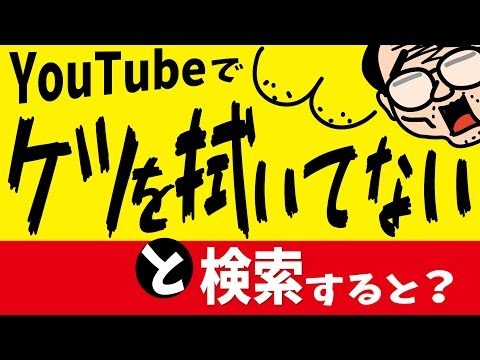 📲【ヤバい検索シリーズ】YouTubeで『10年間ケツを拭いていない』と検索すると激ヤバだった!(替え歌の帝王ヒコカツが検証)fischer'sフィッシャーズ