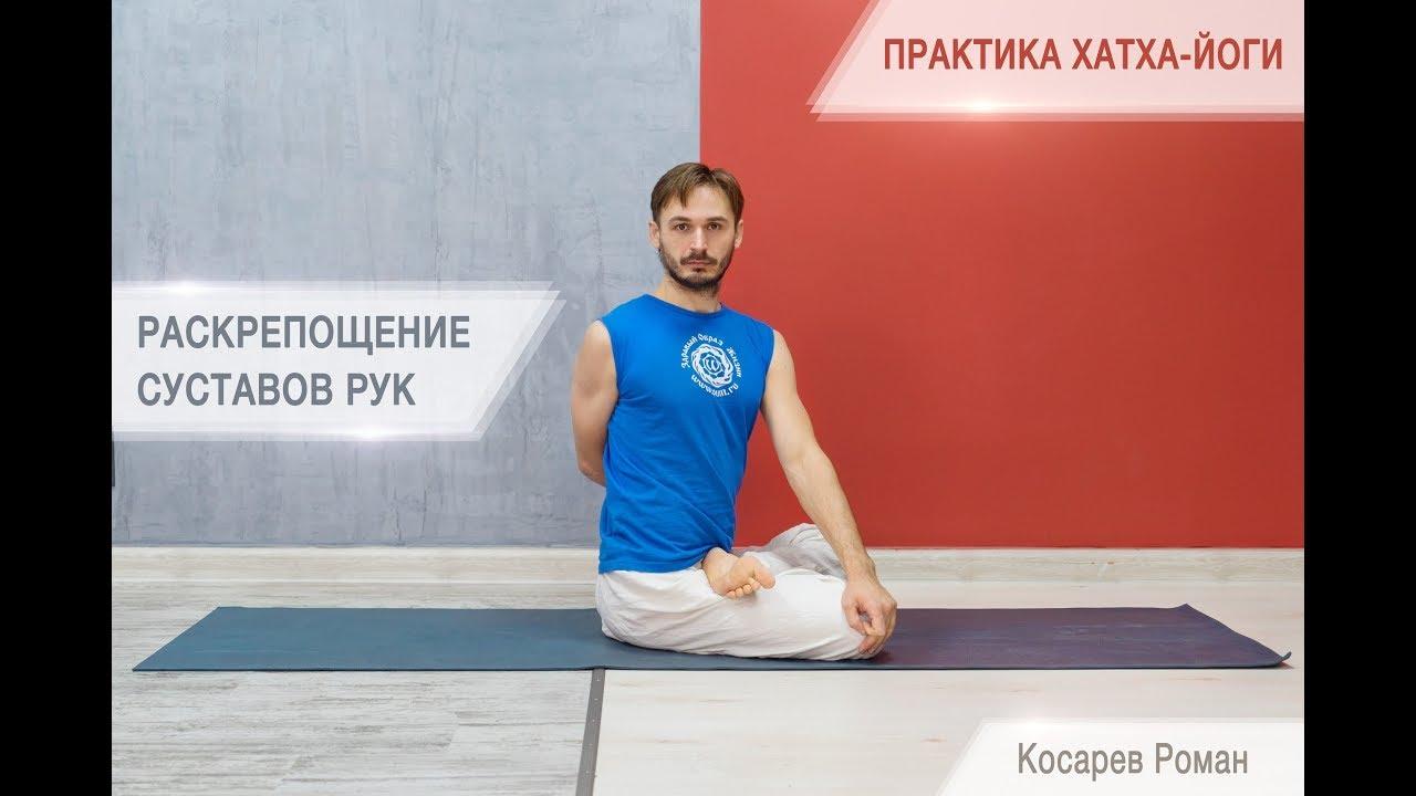 Видео йога для позвоночника и суставов диагностика суставной жидкости