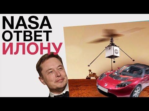 NASA отправляет дроны на Марс! Самый большой планшет от Microsoft и другие новости