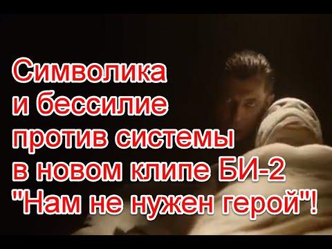 """Символика и бессилие против системы в новом клипе БИ-2 """"Нам не нужен герой"""" #би2 #НамНеНуженГерой"""