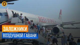 Больше ста человек не могли сутки улететь из аэропорта Казани в Анталию из-за неисправности самолёта