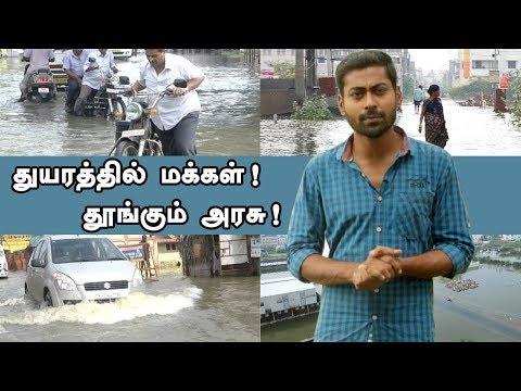 Did CHENNAI learn anything after 2015 Floods ? | #ChennaiRains2017