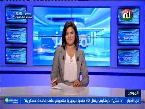 موجز أخبار الساعة 12:00 ليوم الأحد 2 سبتمبر 2018 - قناة نسمة