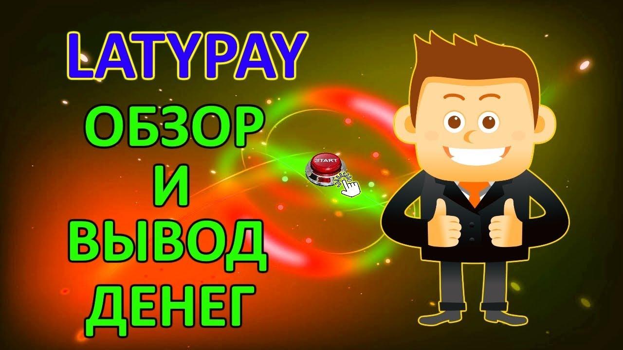 Сайт по Заработку на Автомате | Latypay Com Лучший Сайт для Заработка Денег