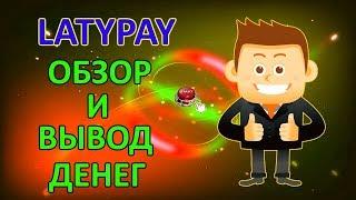 Latypay com лучший сайт для заработка денег на полном автомате