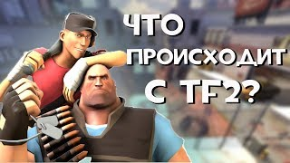 TEAM FORTRESS 2  В 2017 ГОДУ
