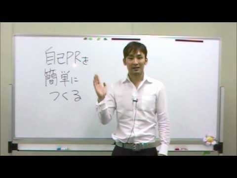 渋谷文武の自己PRを簡単につくる方法
