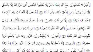 اواخر سورة الفرقان برواية خلف عن حمزة لشيخ احمد النفيس