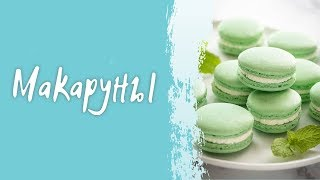 Макаруны❗ Как приготовить миндальное пирожное Macarons в домашних условиях