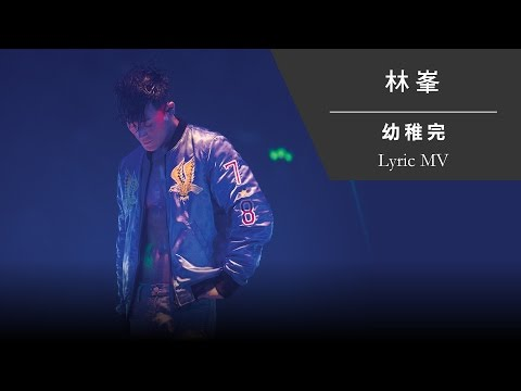 林峯 Raymond Lam《幼稚完》[Heart Attack LF Live in HK 2016] [Lyric MV]