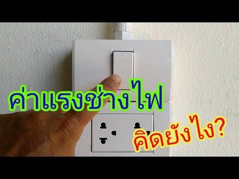 ค่าแรงช่างไฟคิดยังไง!!จุดละกี่บาท?/by สาระ งานช่างv.2