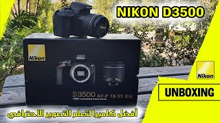 Nikon D3500 - أفضل كاميرا لتعلم التصوير الاحترافي