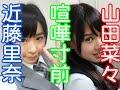 NMB48近藤里奈と山田菜々に不仲説浮上!謹慎引退も近い?
