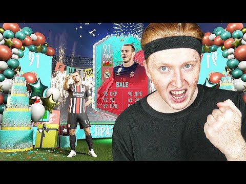 ПОЙМАЛ FUT BIRTHDAY BALE 91 В ПАКЕ С 1 ИГРОКОМ