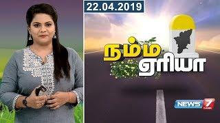 Namma Area Morning Express News 22-04-2019