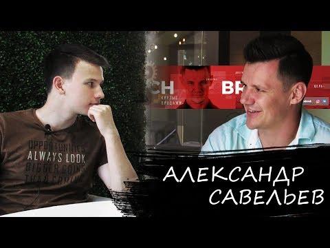 Александр Савельев -  о Бизнес Молодости, Rich Bro и Amanat