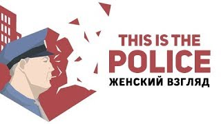 This is the Police • #4 • Мафия начинает войну!