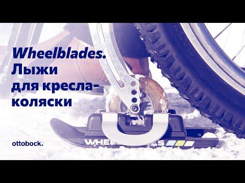 Wheelblades. Лыжи для кресла-коляски
