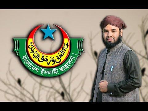 ছাত্রসেনা সঙ্গীত - 2018 Chattra Sena. By Sayed Ahsan Qader Qadri
