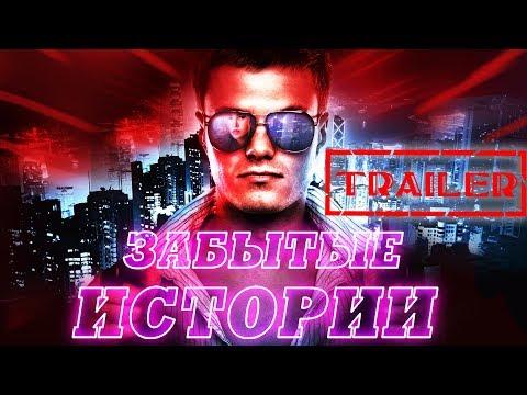 Забытые истории HD (2014) / Stories Forlorn HD (триллер, драма, криминал) Trailer