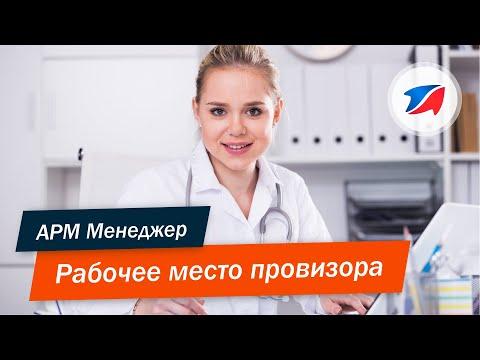 Программа автоматизации аптек и аптечных сетей рабочее место провизора, товароведа, заведущей, склад