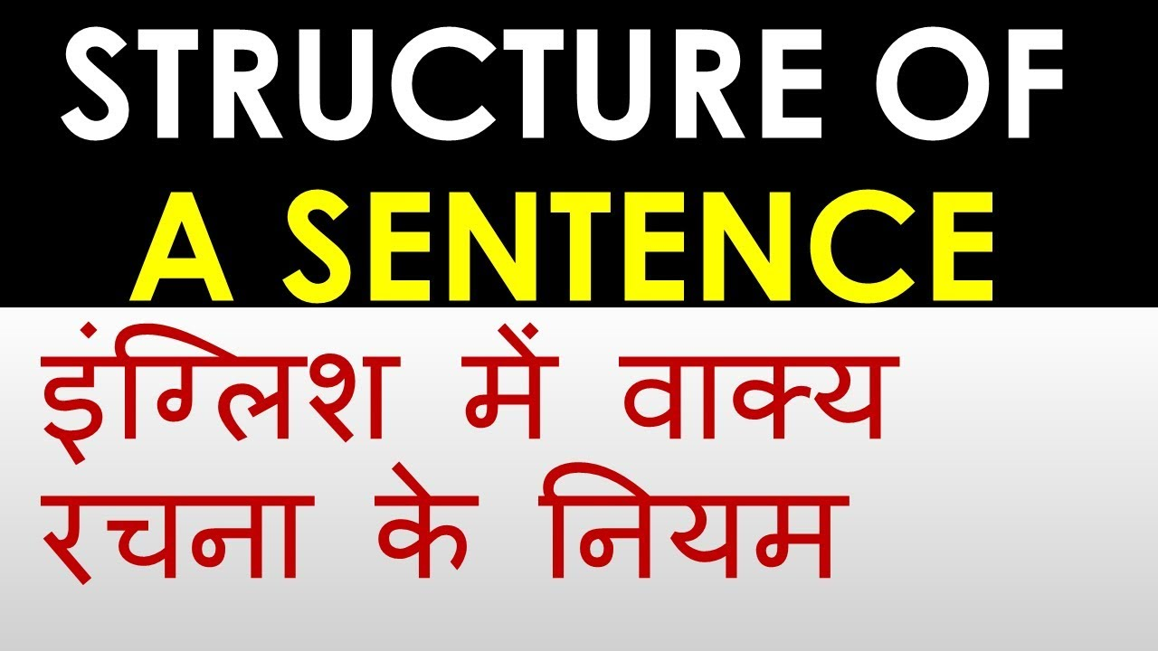 English Sentence Structure and Formation - Learn English in Hindi examples,  exercises, rules