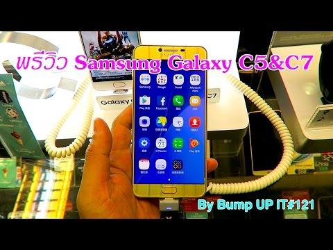 Samsung Galaxy C5&C7 : Body โลหะ แสกนนิ้ว Ram 4G ราคาหมื่นนิดๆ ขายเถอะน้า