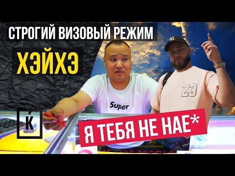 Vlog из Хэйхэ | Ужесточение визового режима | Как реагируют китайцы на русских #КИТАЙЧЕК