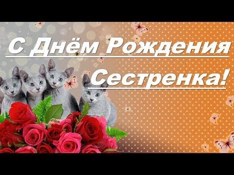 КРАСИВОЕ ПОЗДРАВЛЕНИЕ С ДНЕМ РОЖДЕНИЯ СЕСТРЕ! С Днем рождения СЕСТРЕ Красивая видео открытка