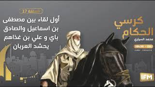 الحلقة 17 من كرسي الحكام: أول لقاء بين مصطفى بن اسماعيل والصادق باي و علي بن غذاهم يحشد العربان