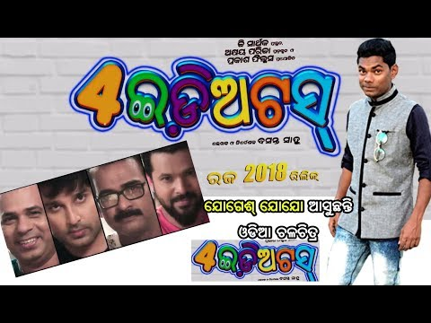 Jogesh Jojo in Odia Movie 4 IDIOTS (Trailer)