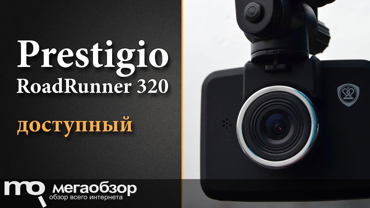 Отзывы о видеорегистратор prestigio roadrunner 320