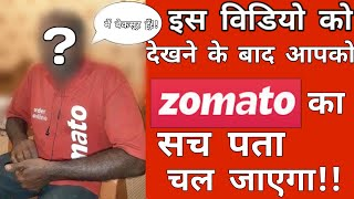 The Real Truth Of Zomato || जोमैटो का असली सच ये है। || Full Delivery Process Live!!