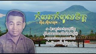 កំពតកំពូលចិត្ត - ស៊ីន ស៊ីសាមុត | Kampot Kampoul Chet - Sinn Sisamouth