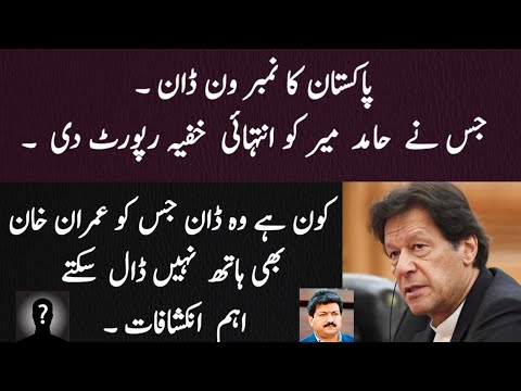 Hamid Mir Talking About Very Important Person of Pakistan in his Latest Show . Imran khan
