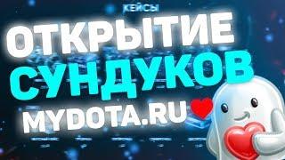 Открытие кейсов на сайте MyDota.ru ВОЗМОЖНО ЛИ ОКУПИТЬСЯ?