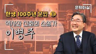 문학마실 : 탄생 100주년 문인 ② 역사와 신화의 소…