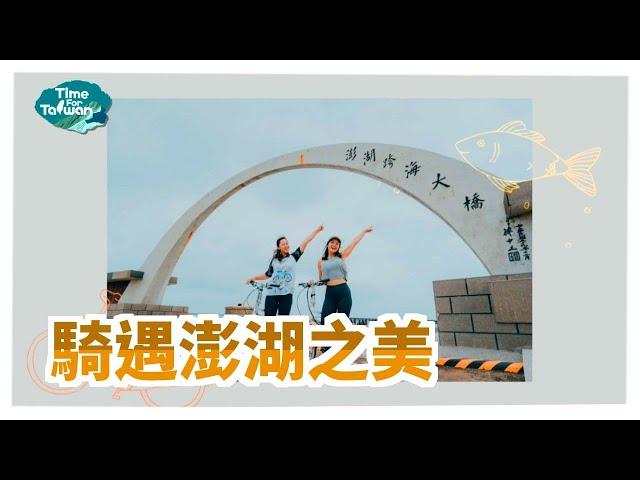 騎遇澎湖之美|Time for Taiwan - Penghu 101 Hopping Bike-2