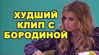 Худший клип с Ксенией Бородиной! Последние новости дома 2 (эфир за 14 сентября, день 4510)