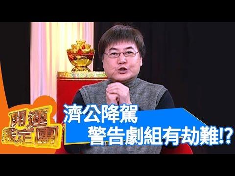 群神賀喜迎鼠光!開運鑑定團|方駿 侯麗芳 陳文山 周星辰 EP1669