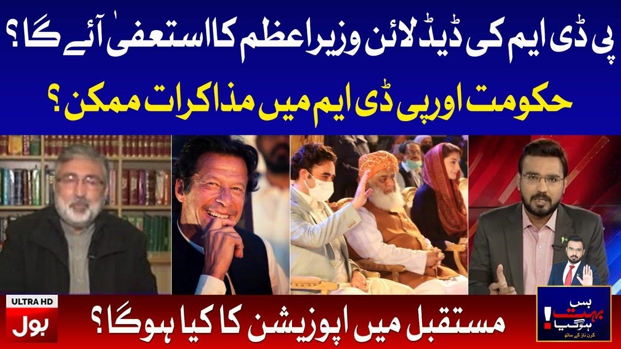 PM Imran Khan will Resign?