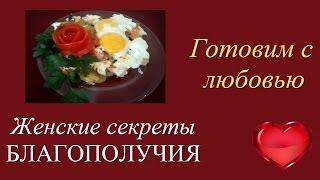 #Яичница глазунья с #сельдереем и помидором. #Рецепт и пошаговая инструкция приготовления.