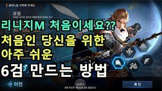 리니지M 무과금 신규 유저를 위한 초간단 6검 만드는 방법