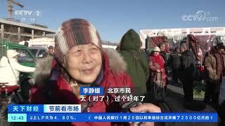 [天下财经]节前看市场 北京新发地:节前蔬果鸡蛋供应充足| CCTV财经