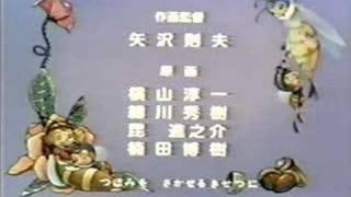 みつばち 1990.