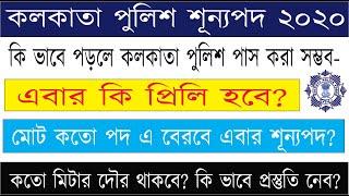 🔥কলকাতা পুলিশ এর জন্য কি ভাবে প্রস্তুতি নেবো🔥|Kolkata police Constable New Vacancy|