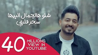 ياسر عبد الوهاب - شنو هالجمال البيها - ( فيديو كليب ) - 2020 / Yaser Abd Alwahab - Shno Haljmal Beha