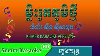 ម្លិះរួតភូមិថ្មី ភ្លេងសុទ្ធ ស៊ីន ស៊ីសាមុត Mles Rout Phum Thmey Pleng Sot - Smart Karaoke