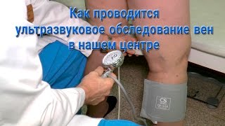 Ультразвуковое дуплексное сканирование вен(Правильное ультразвуковое обследование вен нижних конечностей - это обследование в положении пациента..., 2016-10-06T15:26:10.000Z)